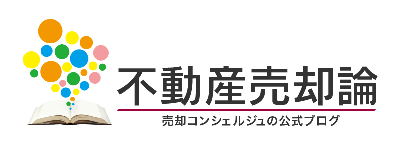 【お知らせ】売却コンシェルジュのブログ部分は独立し、新たに「不動産売却論」となります。