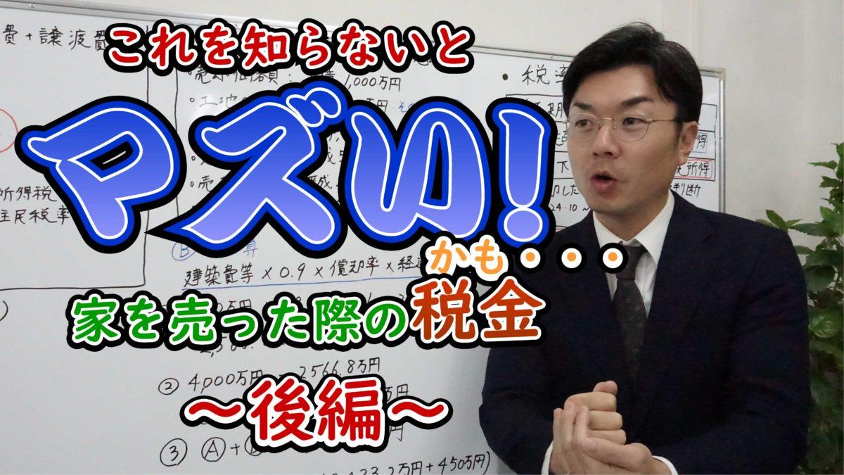【動画で解説】不動産売却前に絶対抑えておきたい税金の基礎
