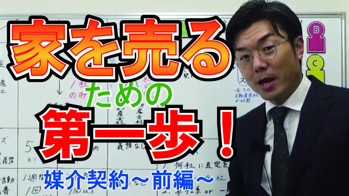 【動画で解説】不動産売却成功への第一歩!媒介契約を基礎からわかりやすく説明!