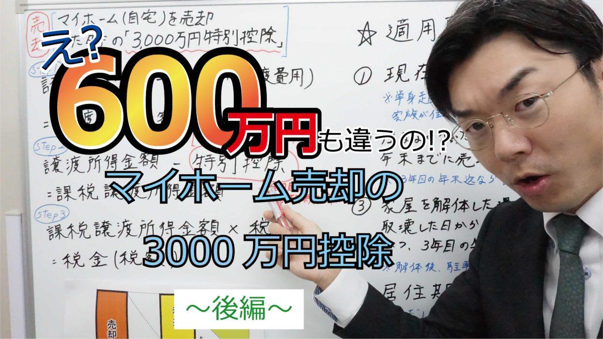 【動画で解説】最大600万円も違う?!自宅を売却する時に抑えておきたい特別控除