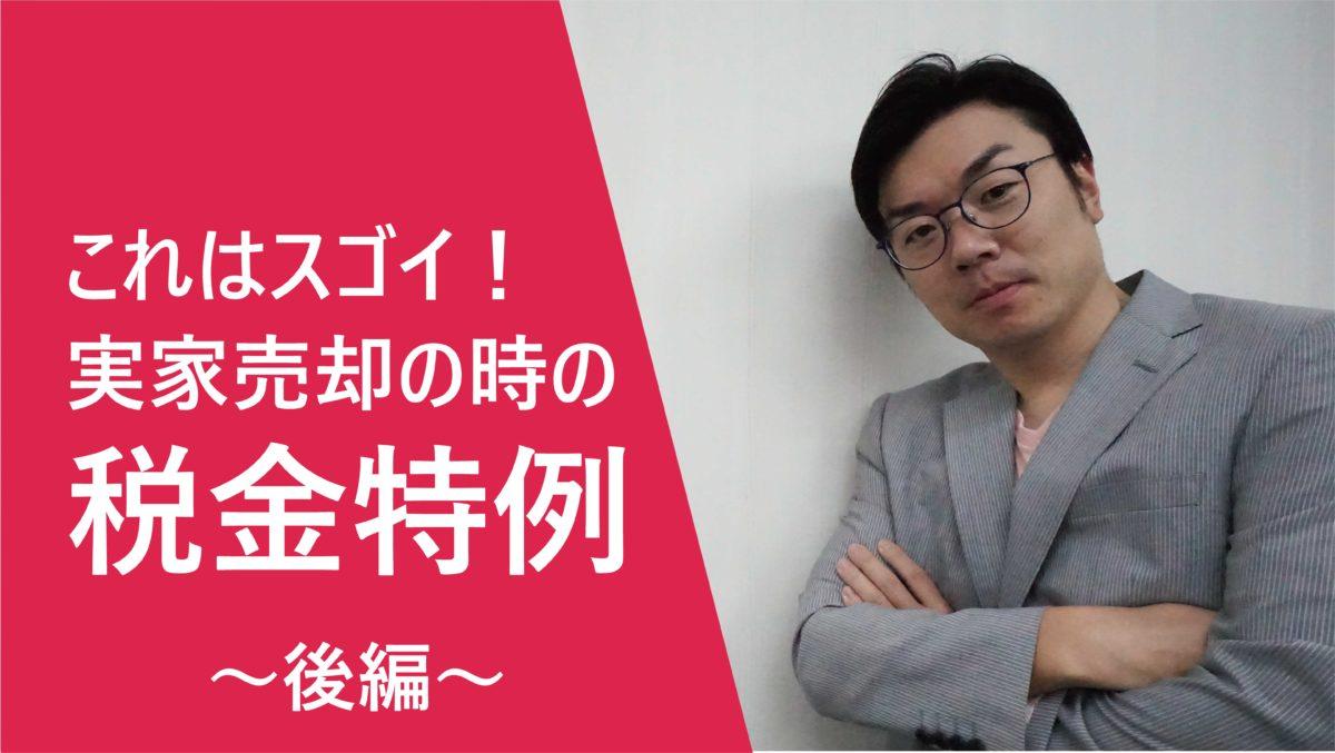 【動画で解説】同じ空き家売却でも600万円以上差がつく?!相続した空き家の実家を売却した時の3,000万円特別控除
